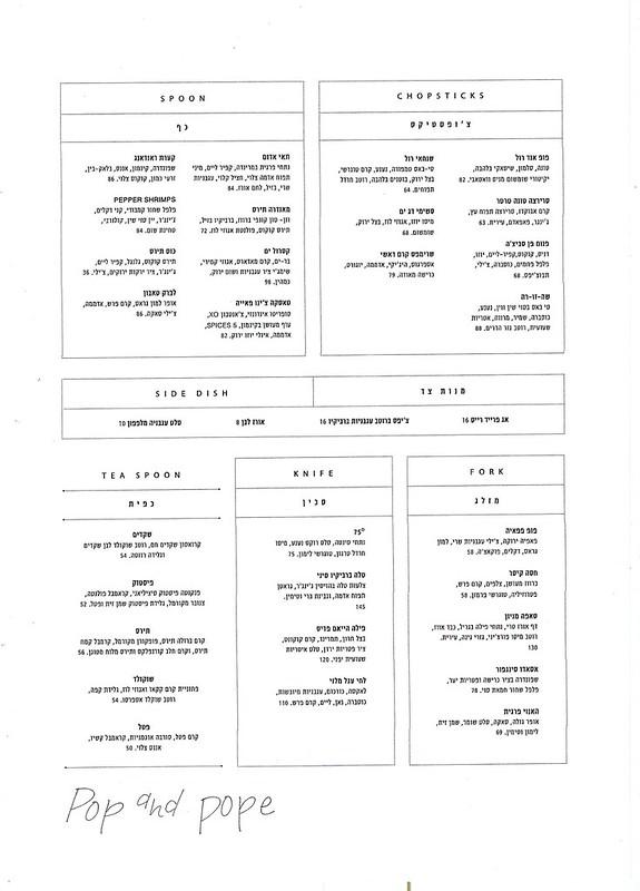 menu ב- pop & pope