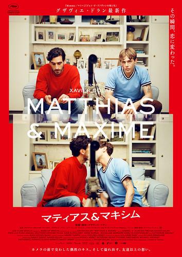 映画『マティアス&マキシム』© 2019 9375-5809 QUÉBEC INC a subsidiary of SONS OF MANUAL