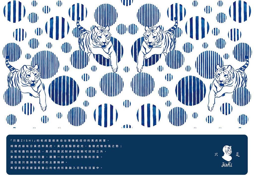 老虎設計圖