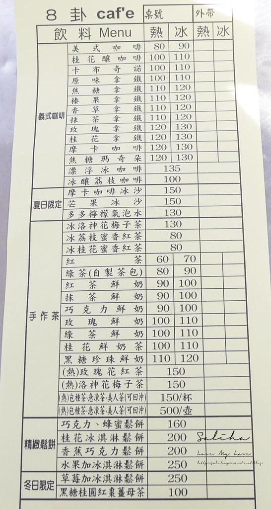 新北石碇八卦茶園下午茶熱炒菜單價位訂位menu價格 (2)