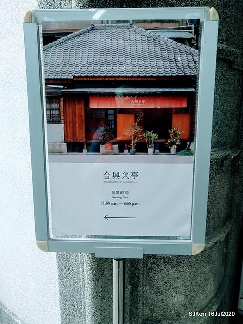 Traditional Taiwan Hi-tea refreshment at Ancient house, Taipei, Taiwan, SJKen, July 16, 2020.