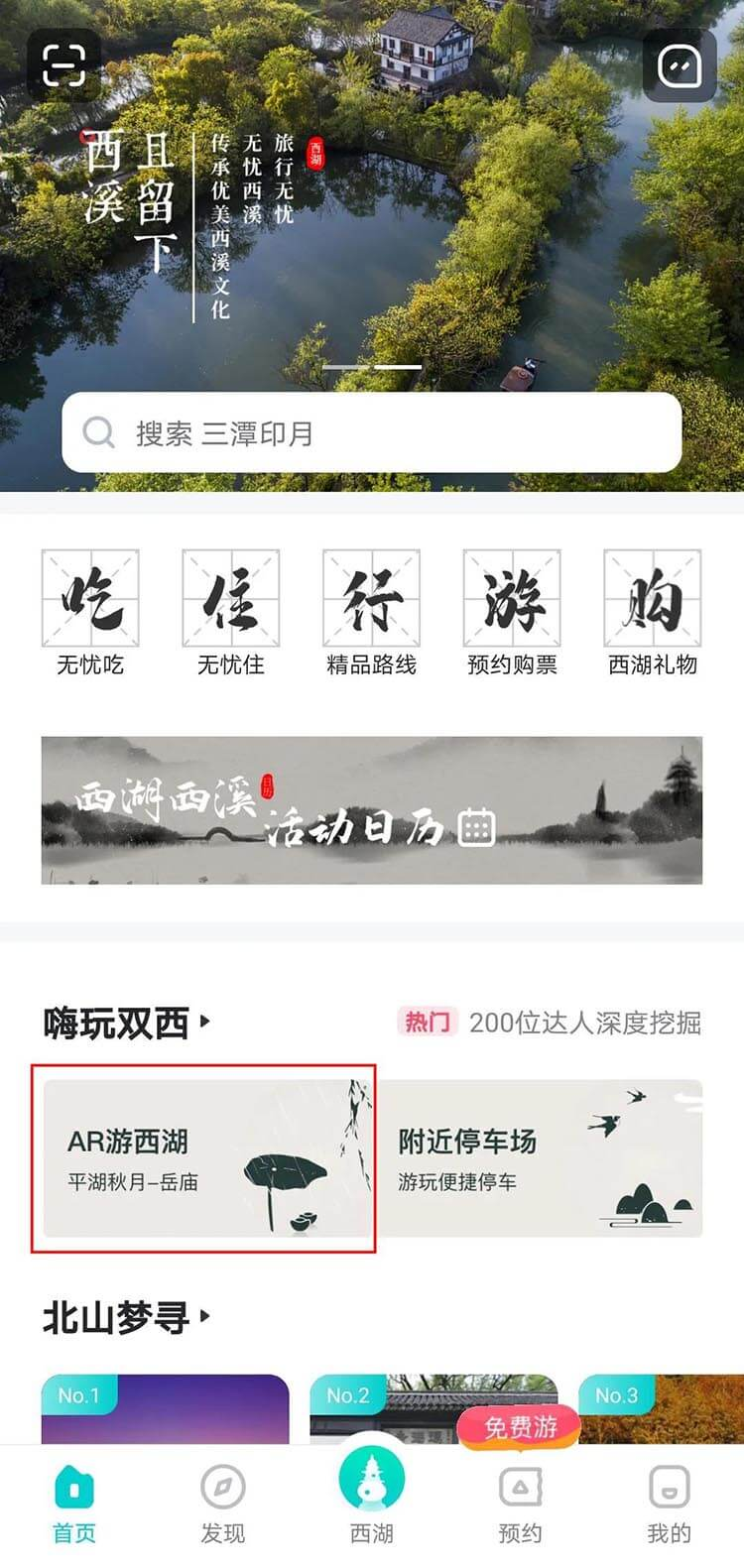 Hangzhou West Lake AR