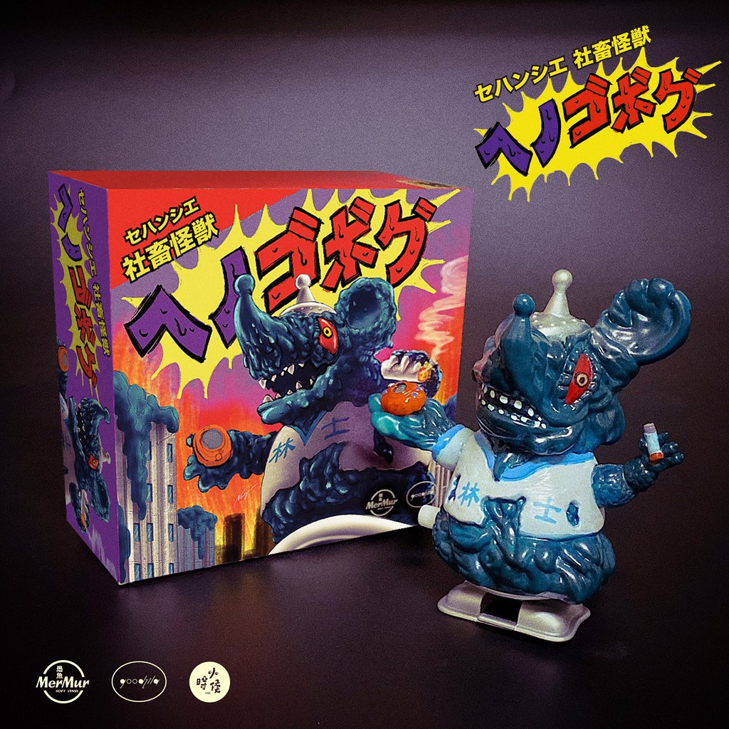 細漢時ㄟ怪獸 VS 社畜怪獸!黑NO拉 x 愚魚玩具「ヘノゴボグ」盒裝發條玩具限量誕生