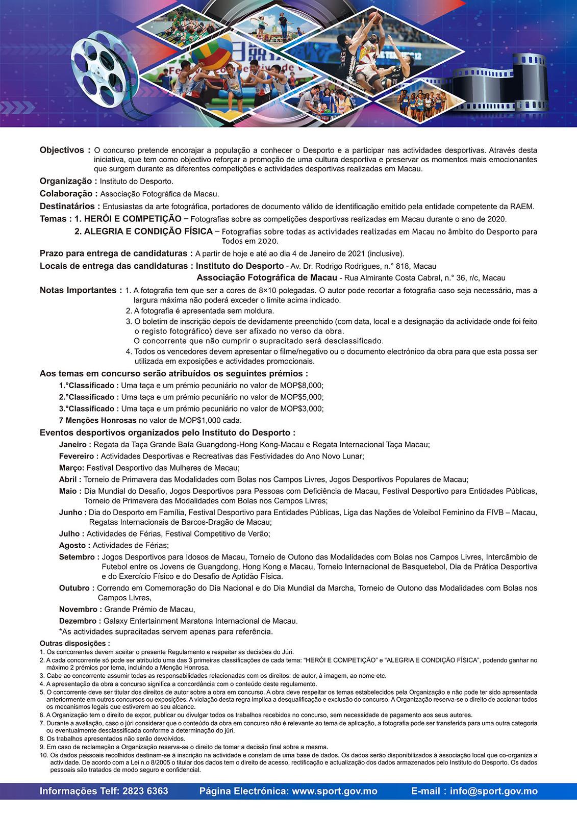 2020澳門體育活動專題攝影比賽-(章程及報名表)