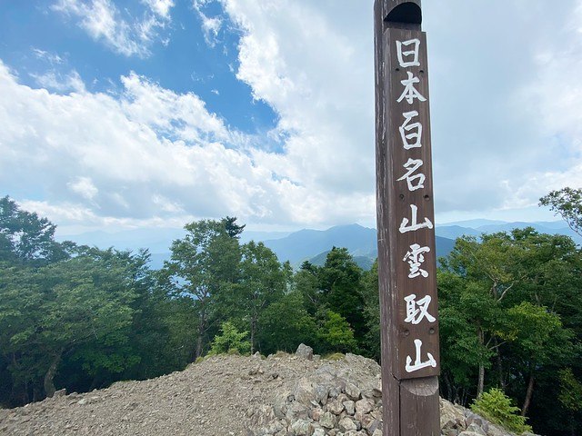 雲取山_028