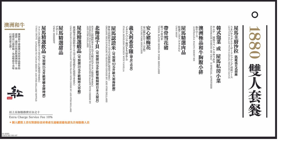 【台中 Taitung】屋馬燒肉中港店 全台最人氣燒肉店 澳洲極品和牛胸腹小排2人套餐 @薇樂莉 Love Viaggio | 旅行.生活.攝影