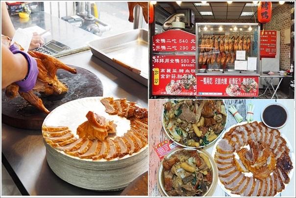 金豐烤鴨 (1)