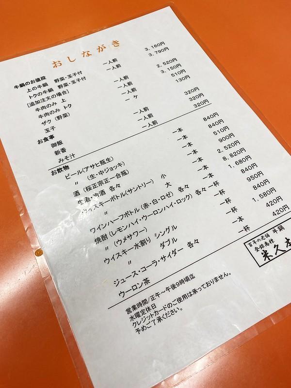 米久本店_05