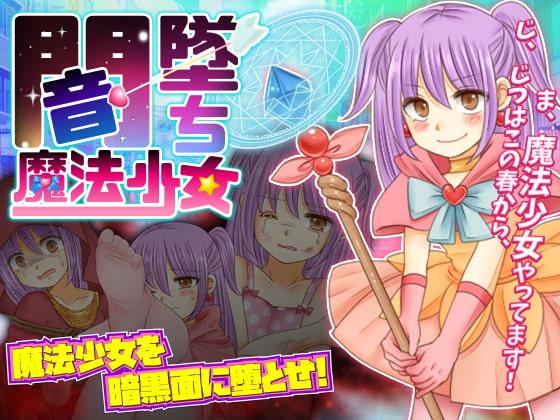Corrupted Magical Girl (闇墜ち魔法少女)
