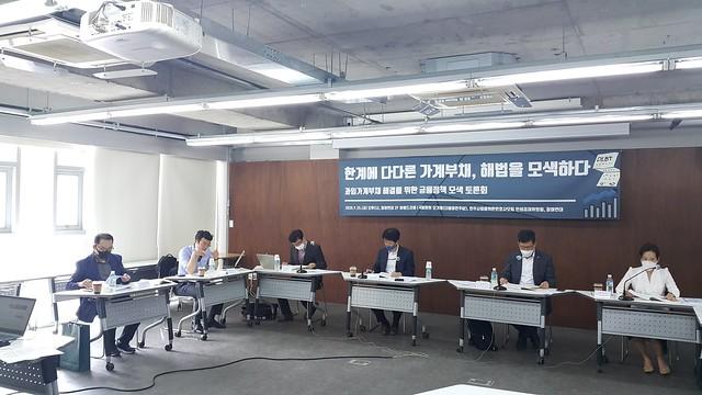 20200925_토론회_가계부채문제해결방안모색
