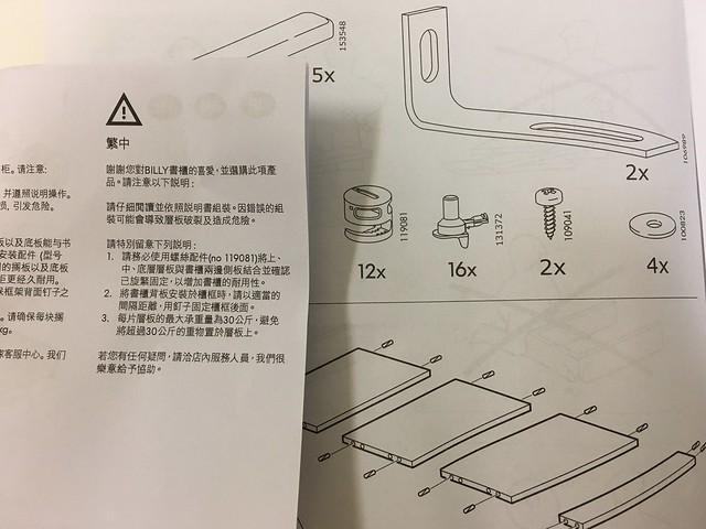 強調每片層板最大承重量為30kg@IKEA BILLY