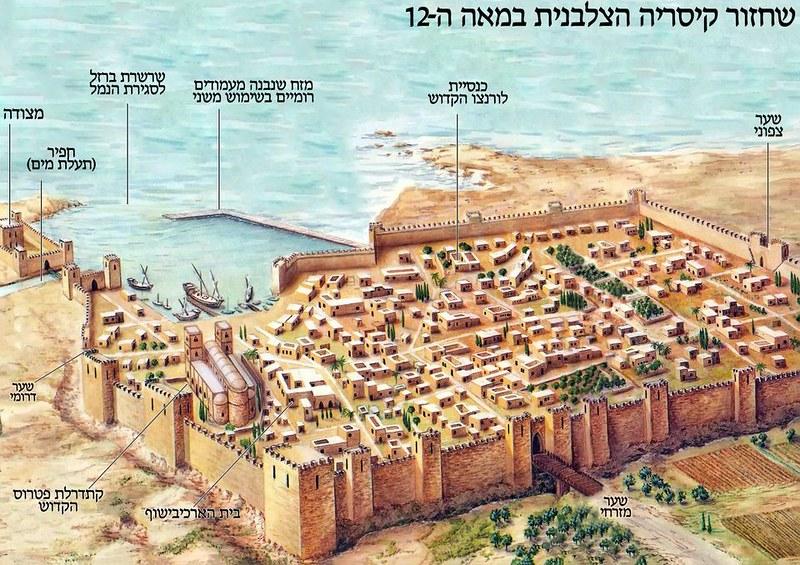 Caesarea-crusader-reconstruction-ab-1