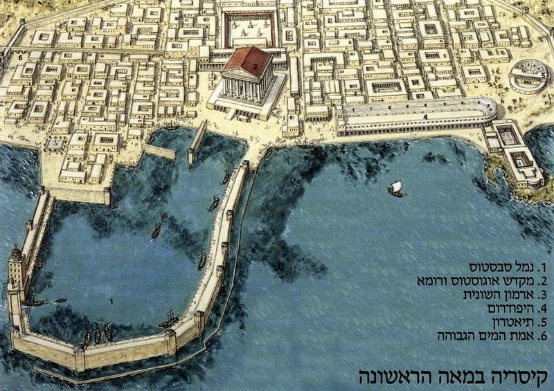 Caesarea-roman-reconstruction-ab-1