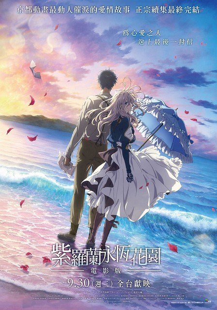 """The movie poster & the stills of Japan movie""""Violet Evergarden"""" , will be launching on Sep 30, 2020 in Taiwan."""