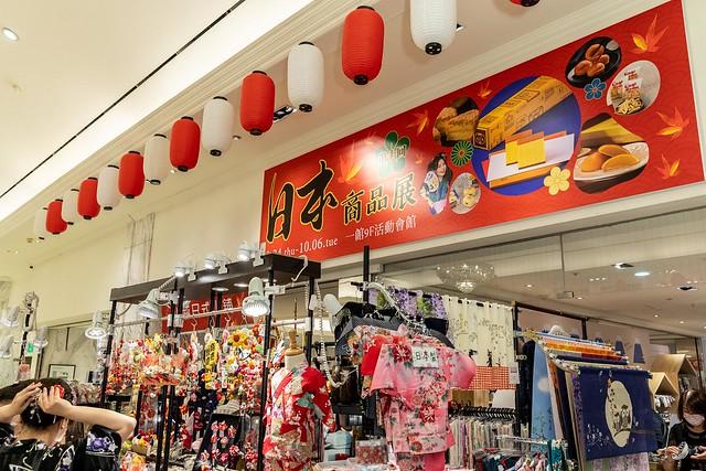 新光三越 第十回 日本商品展 日本玩具模型周邊來台 還不來買爆你的動漫魂!