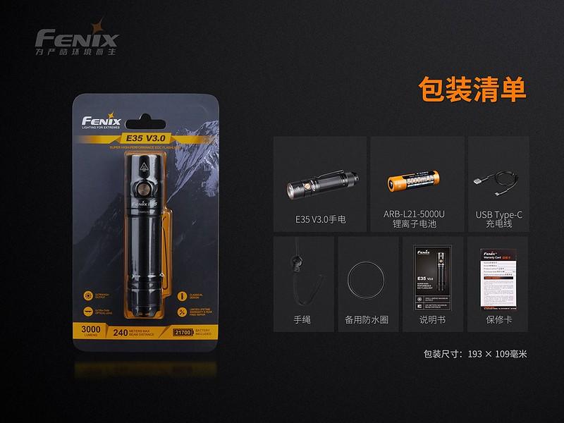 FENIX E35 V3.0 3000流明 超亮便攜EDC手電筒  -13