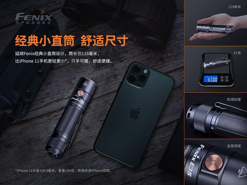 FENIX E35 V3.0 3000流明 超亮便攜EDC手電筒  -4