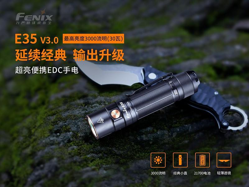 FENIX E35 V3.0 3000流明 超亮便攜EDC手電筒  -1