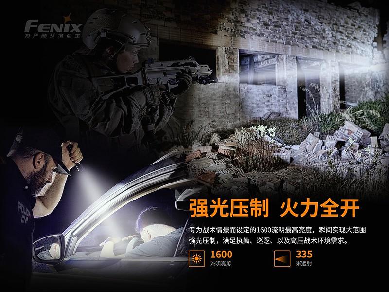 Fenix TK11 TAC 1600流明 警用勤務手電筒 -2