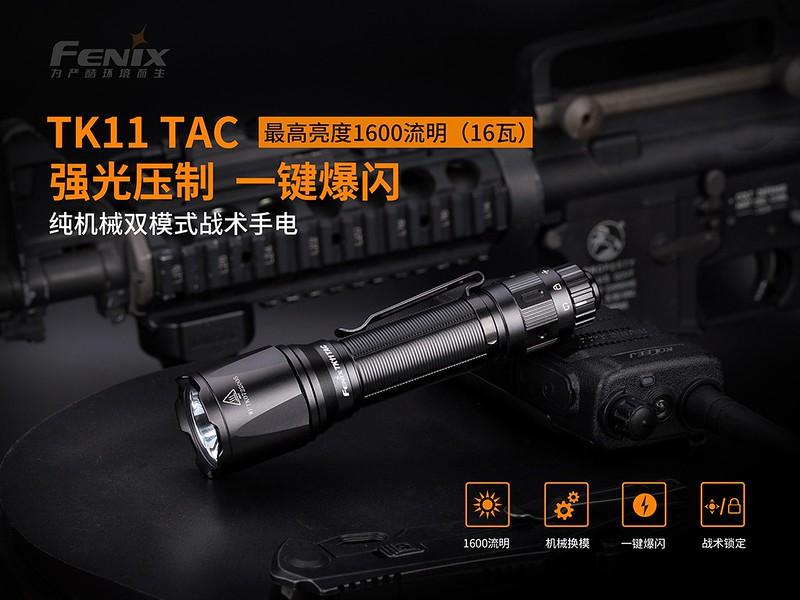Fenix TK11 TAC 1600流明 警用勤務手電筒 -1