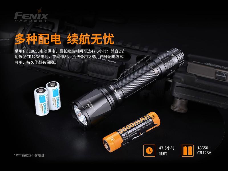 Fenix TK11 TAC 1600流明 警用勤務手電筒 -7