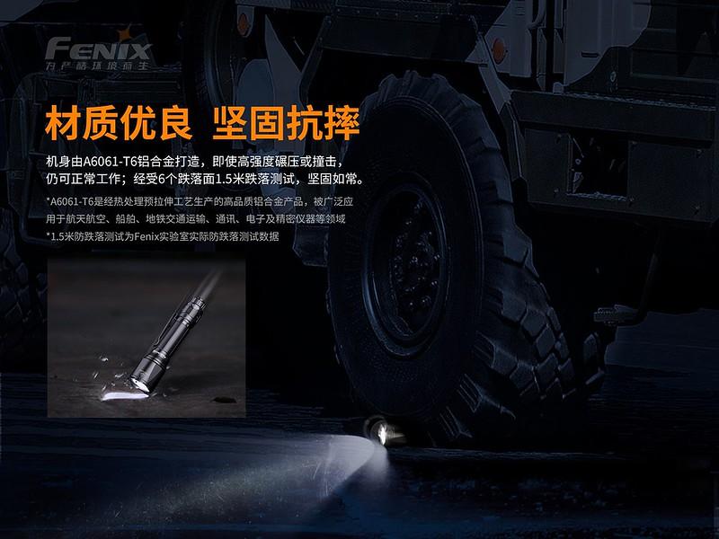 Fenix TK11 TAC 1600流明 警用勤務手電筒 -4