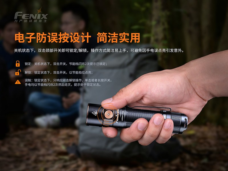 FENIX E35 V3.0 3000流明 超亮便攜EDC手電筒  -8