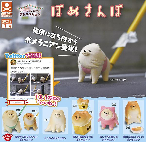 STASTO Animal Attraction 系列「散步博美犬」轉蛋 在狂風中屹立不搖的樣子太爆笑啦!