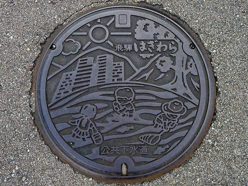Hagiwara Gifu, manhole cover (岐阜県萩原町のマンホール)