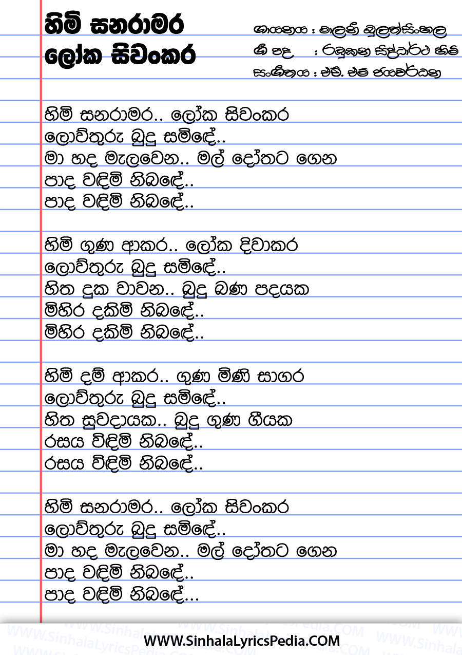 Himi Sanaramara Loka Siwankara Song Lyrics