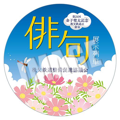 俳句展示列車☆ヘッドマーク