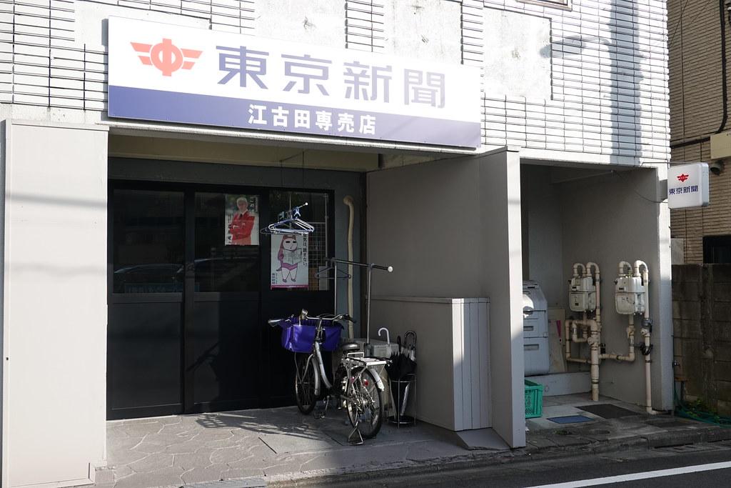 東京新聞(江古田)