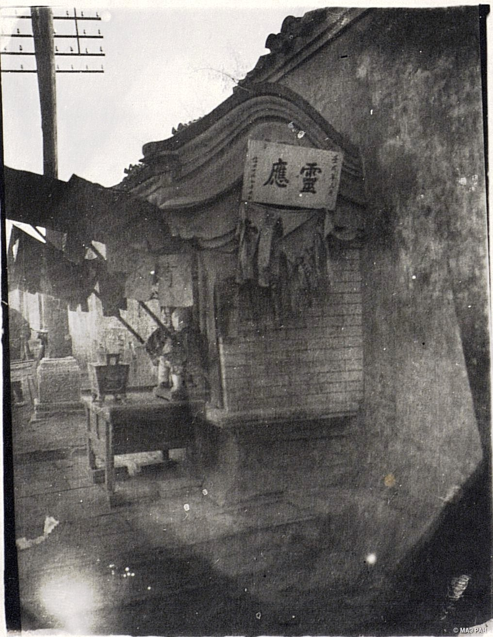 20. Фрагмент стены даосского храма