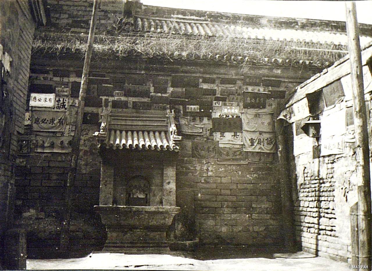 19. Фрагмент стены даосского храма.