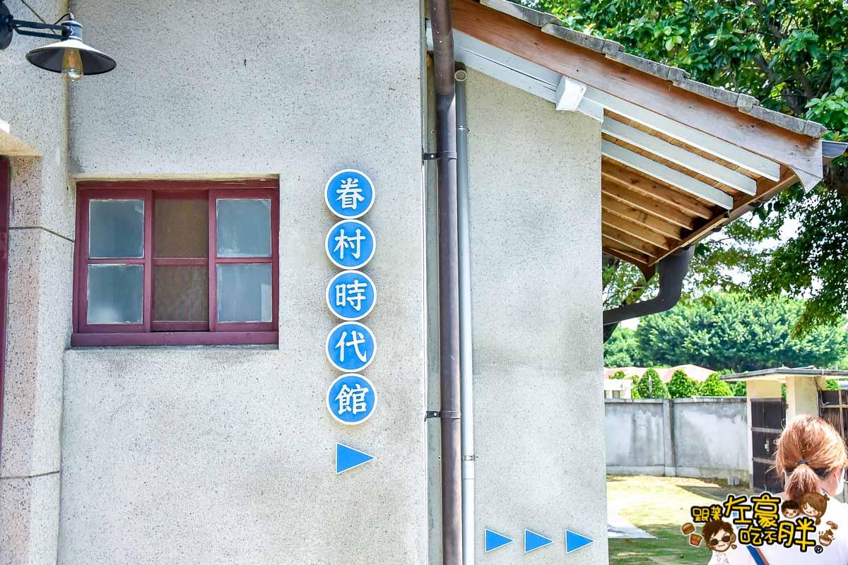 乘風而騎 左營景點推薦眷村景點-152