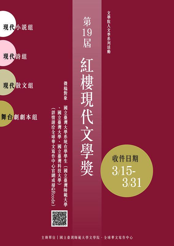 第19屆紅樓文學獎海報_第5版