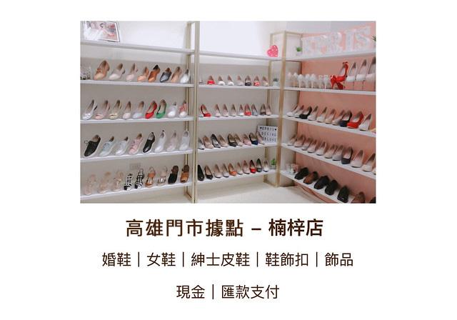 高雄皮鞋 高雄婚鞋