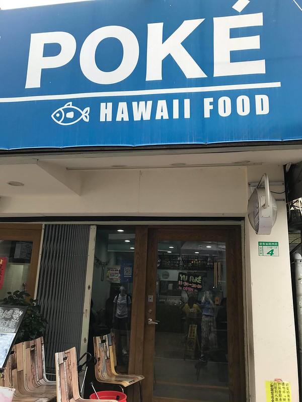 YU-POKÉ夏威夷生魚飯店門口。圖/張茹崴攝