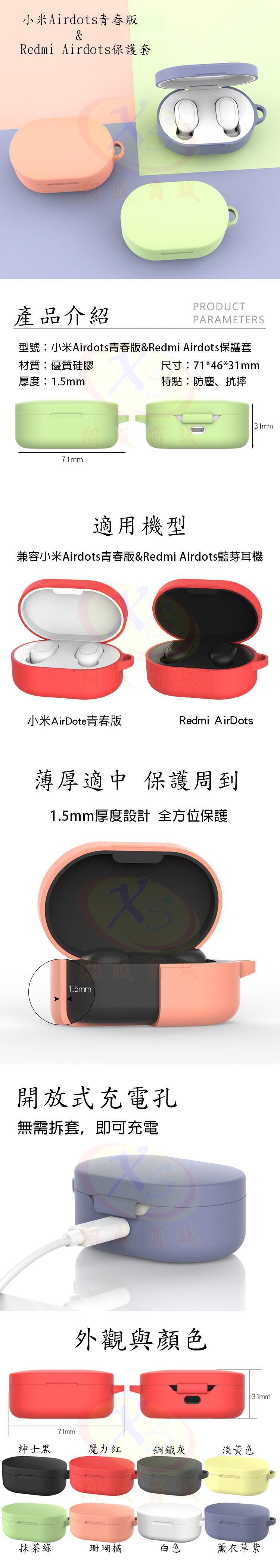 小米/紅米AirDots青春版藍芽耳機保護套 液態矽膠迷你真無線隱形耳塞式耳機防摔套 充電艙/充電倉耳機套