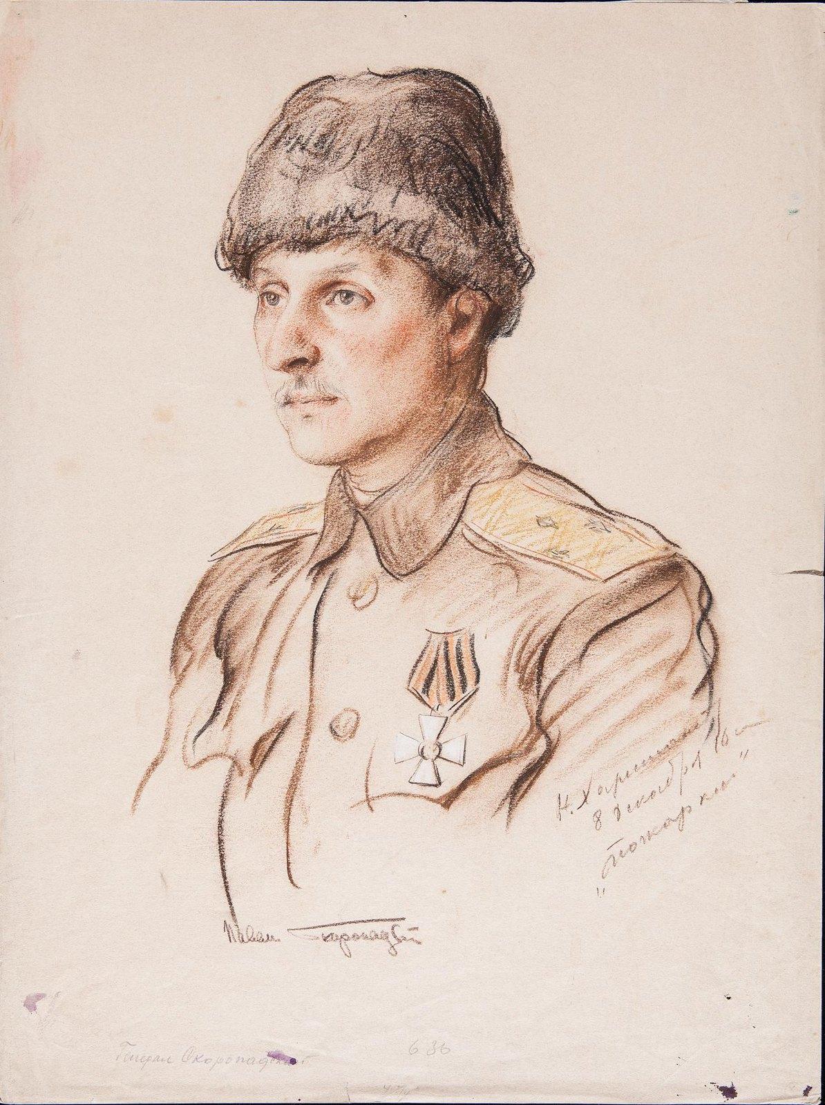 1916. Портрет генерал-лейтенанта Павла Петровича Скоропадского (1873-1945)