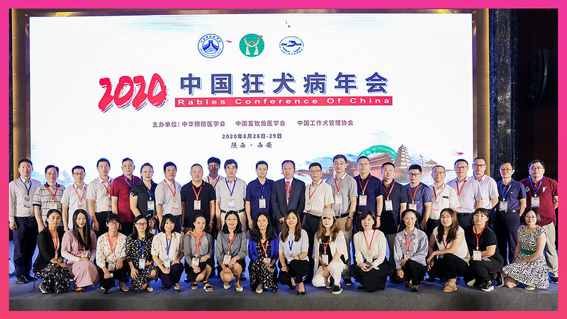 China Rabies Annula Conference 2020