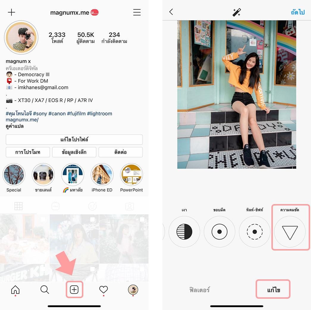 How-to-sharpen-instagram-01