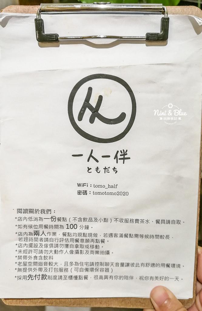 台中西區早午餐 一人一伴 菜單09