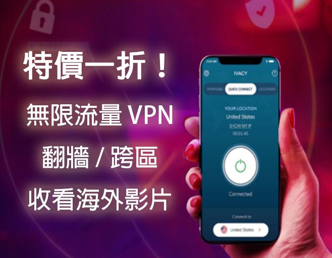特價 VPN