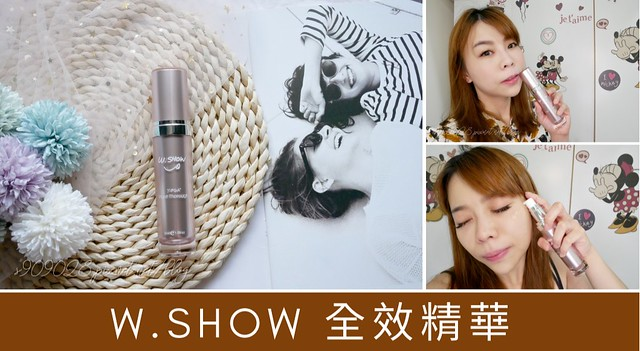 W.SHOW 全效精華