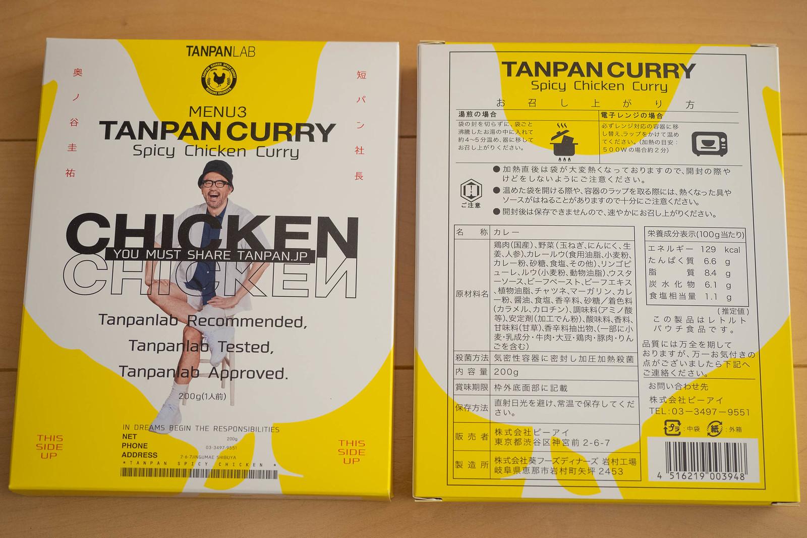 tanpan_curry-3