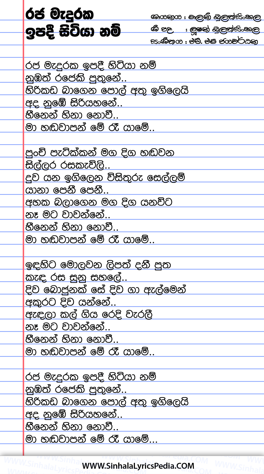 Raja Maduraka Ipadi Sitiyanam Song Lyrics