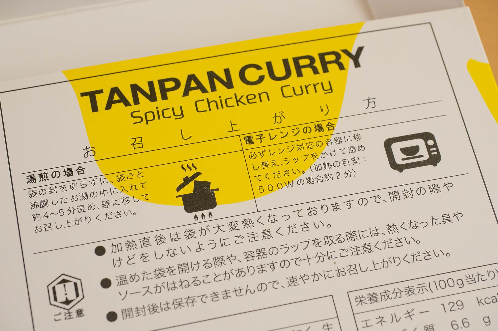 tanpan_curry-5