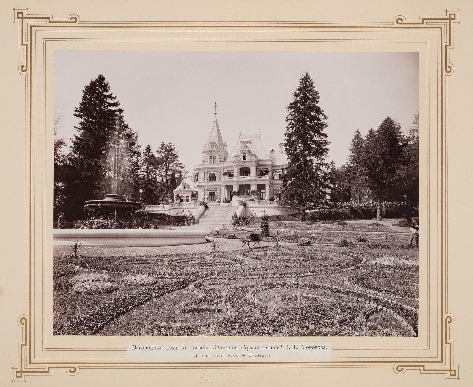 1894. Вид дома со стороны партера в Одинцово-Архангельском