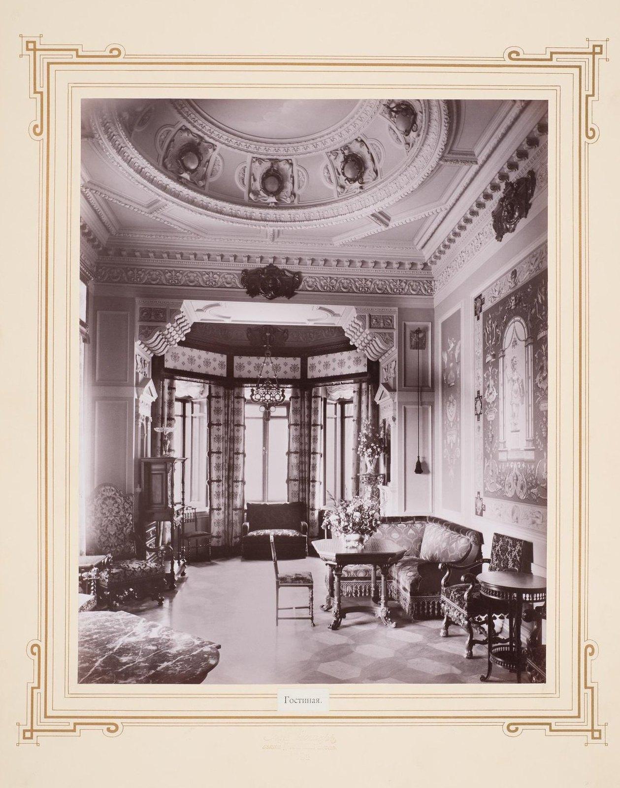 1894. Одинцово-Архангельское. Гостиная